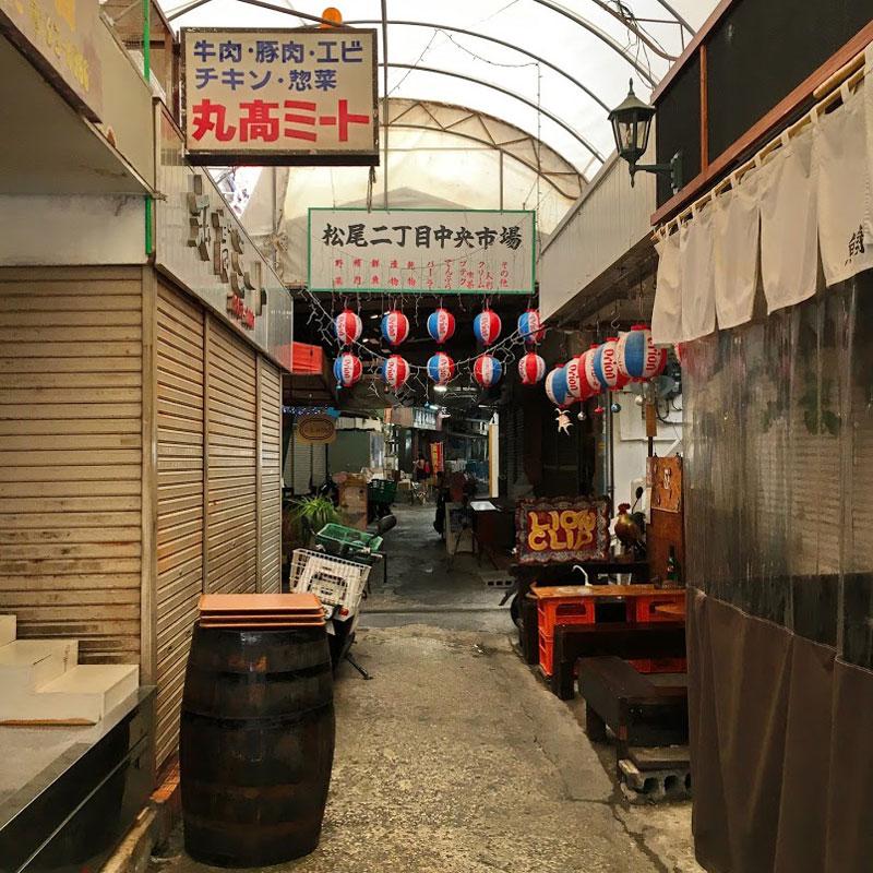 松尾二丁目中央市場