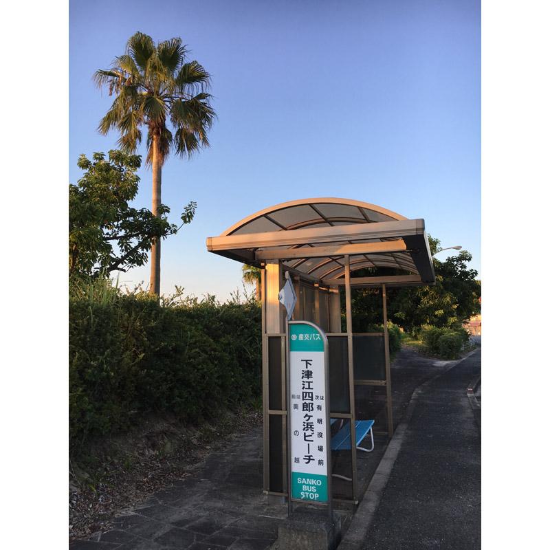 下津江四郎ヶ浜ビーチバス停