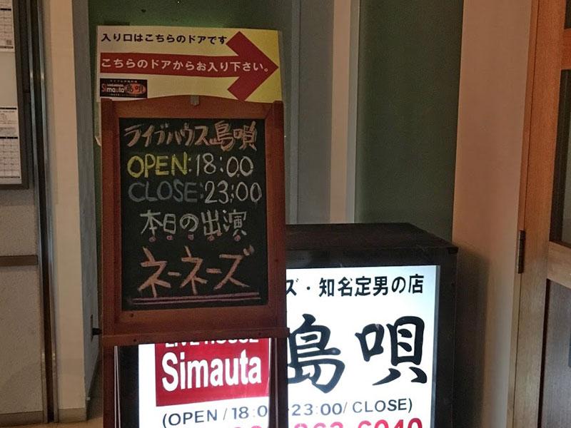 ライブハウス島唄(入り口)