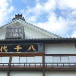 【熊本】山鹿 日帰り街歩き〜さくら湯・大宮神社・チブサン古墳・八千代座