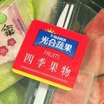 台湾のコンビニで買えるおすすめ食品3選 ~ 茶葉蛋・芭樂・科学麺
