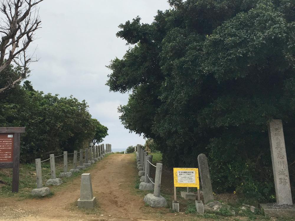 具志川城跡の入り口