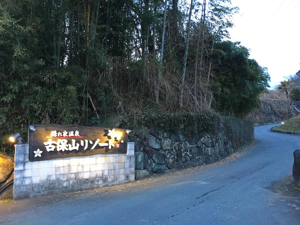 古保山リゾート入り口