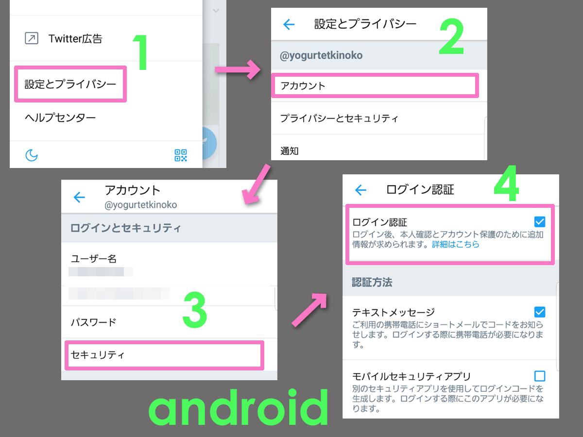Twitter androidでの二段階認証
