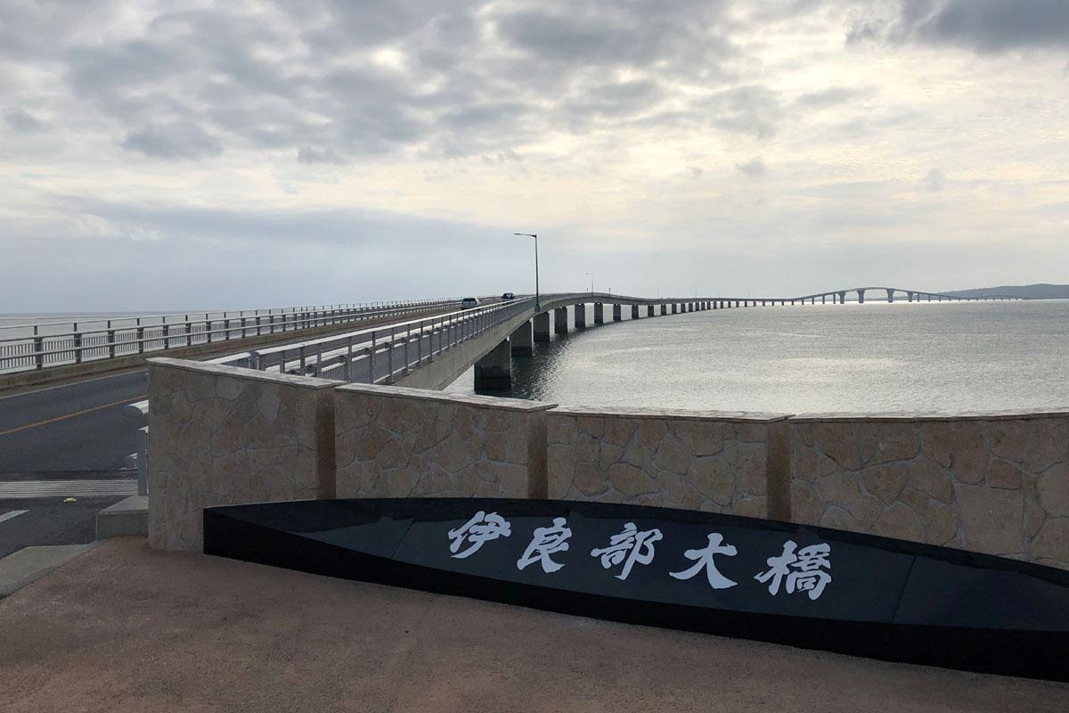 伊良部大橋(2018年5月5日撮影)