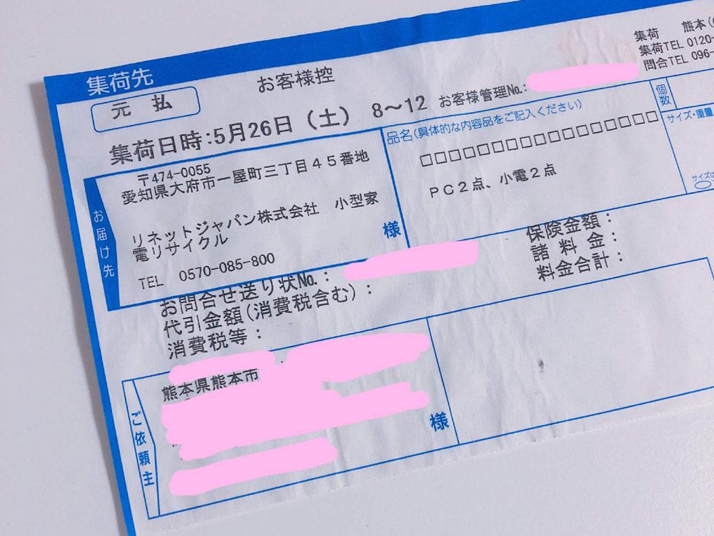 リネットジャパン送り状控え