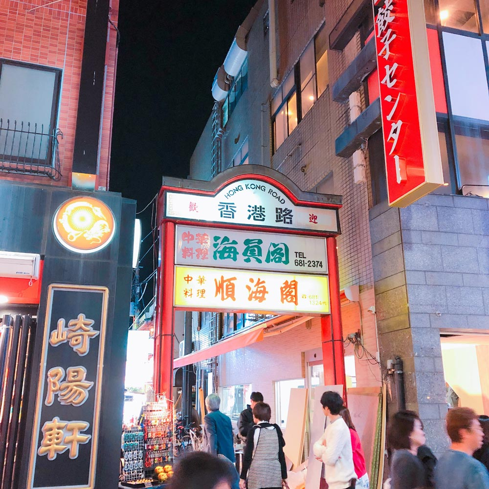 崎陽軒の角で左折すると香港路