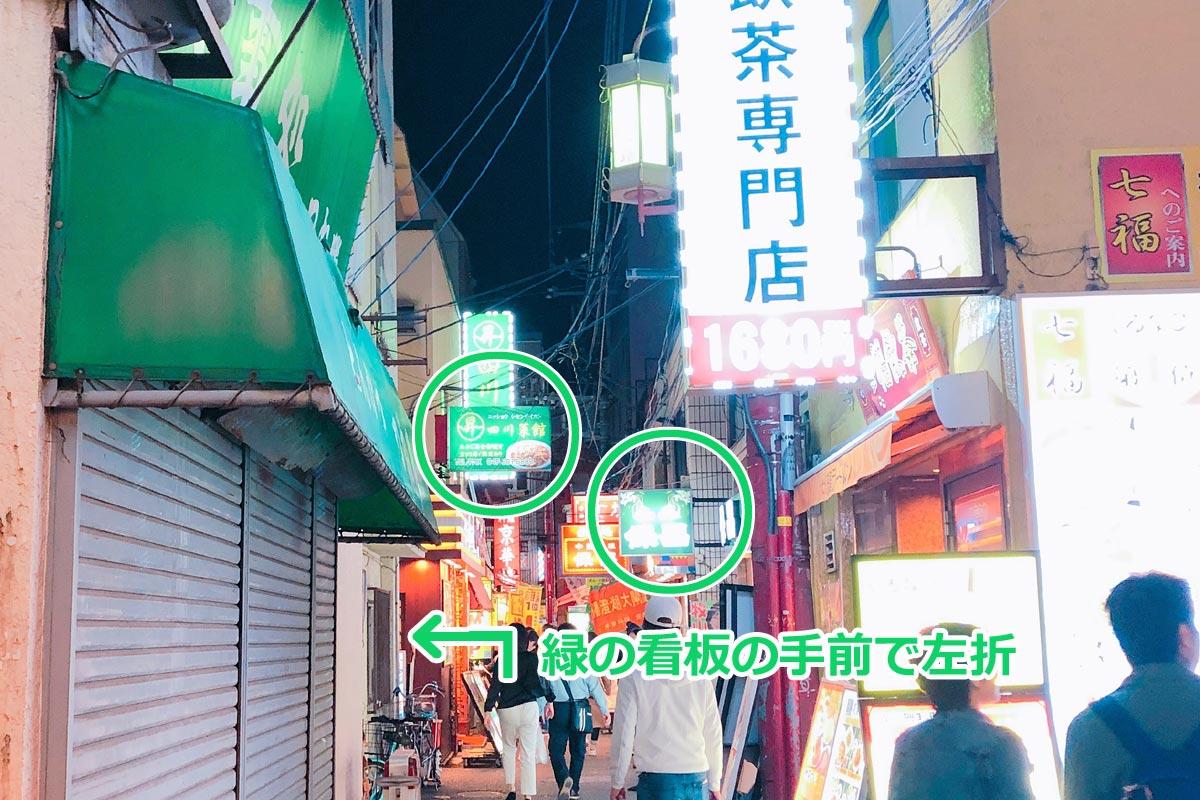 「保昌」と「四川菜館」の手前で左折