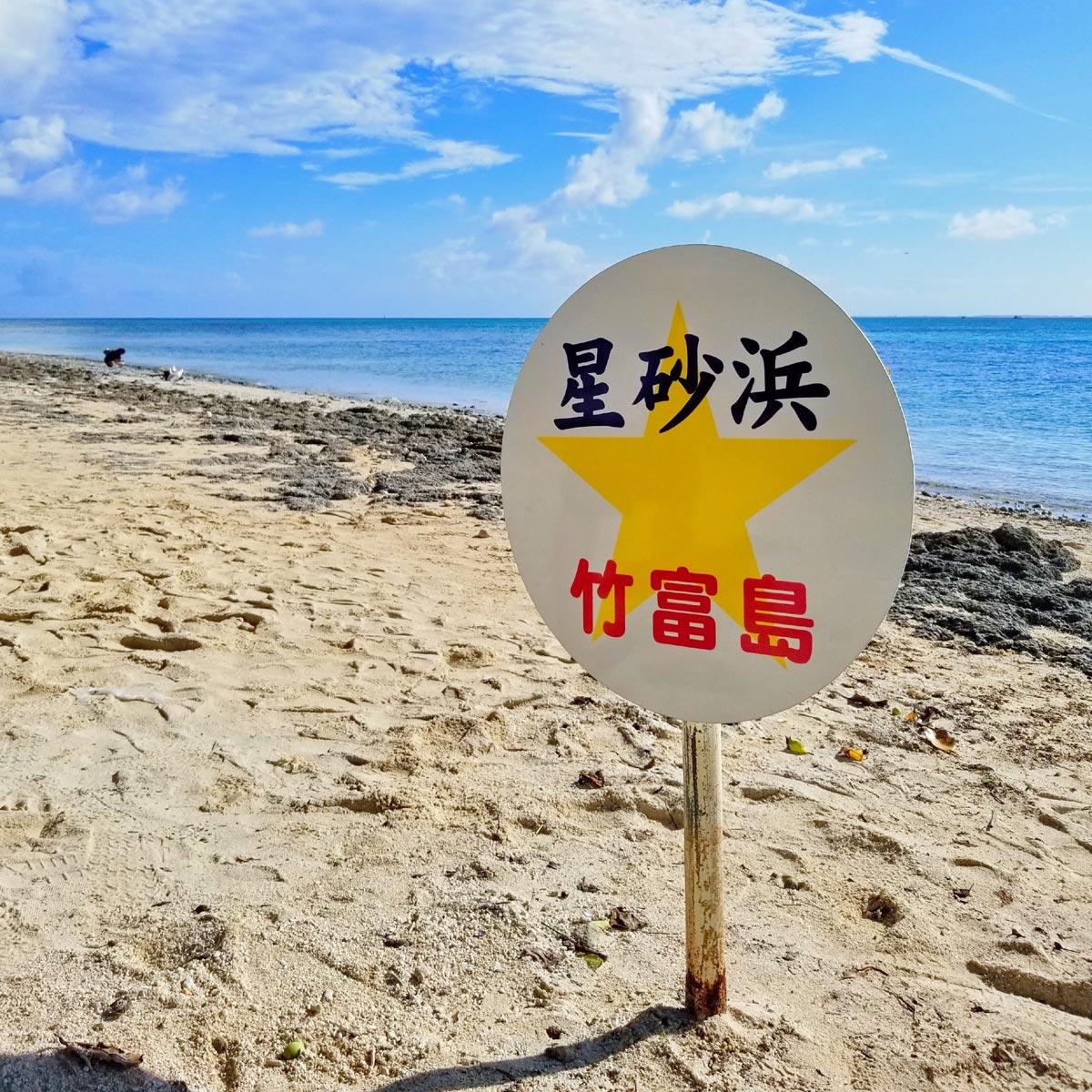 カイジ浜の「星砂浜」看板