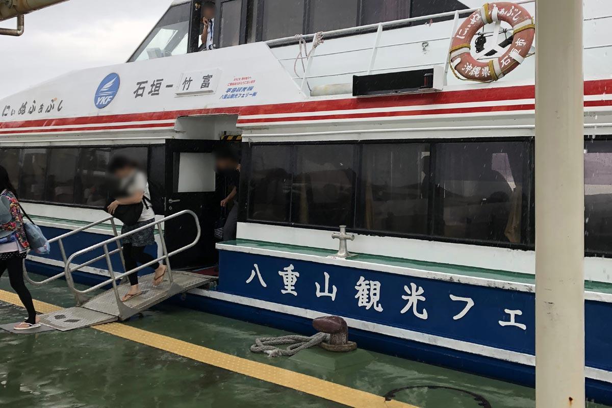 竹富東港に到着
