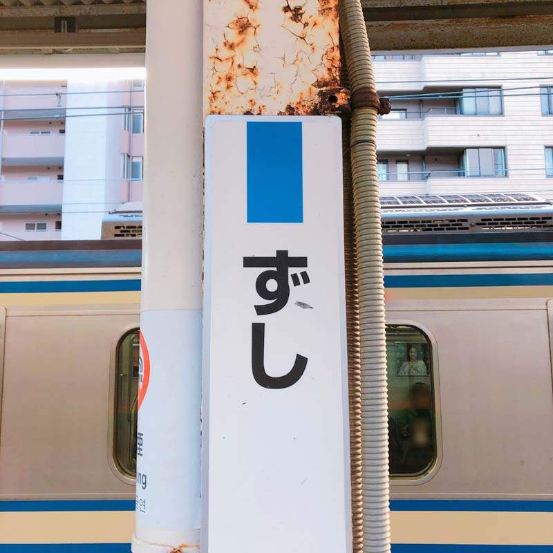 逗子駅の駅名表示