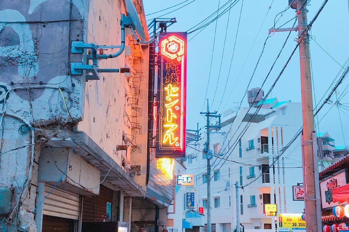 桜坂セントラル