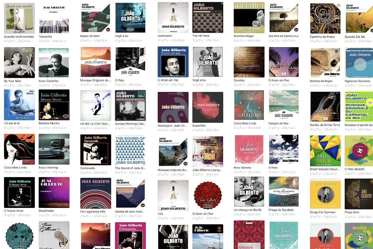 AppleMusicにあるジョアン・ジルベルトのアルバム