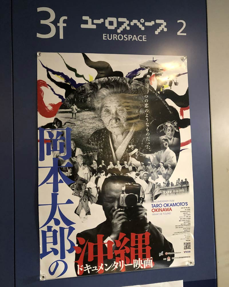 「岡本太郎の沖縄」ポスター