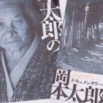 映画「岡本太郎の沖縄」を観てきました