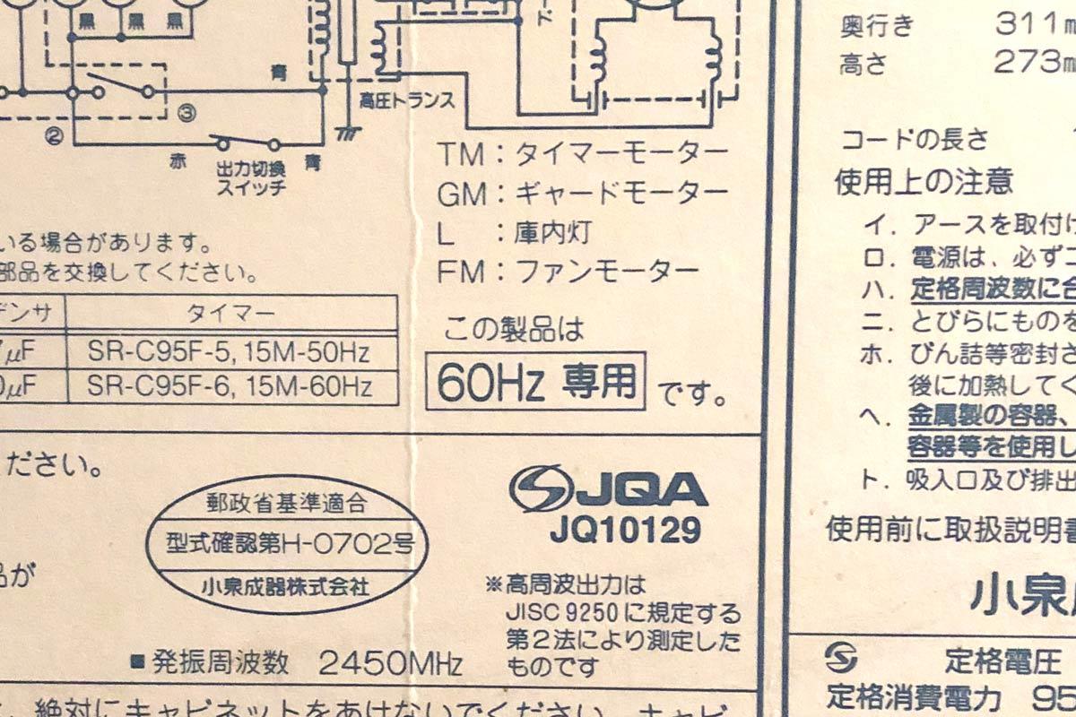 電子レンジ裏面の電源周波数60Hzの表示