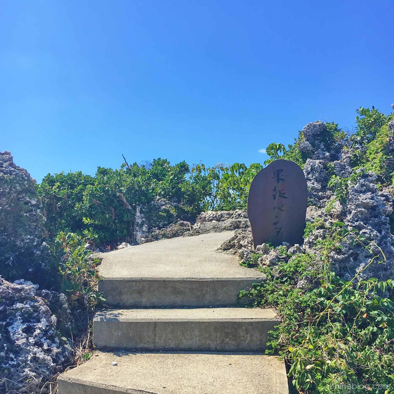 果報バンタの石碑