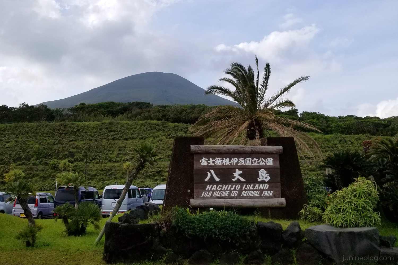 八丈島の石碑