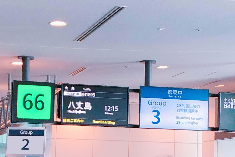 羽田空港から八丈島行きの飛行機に搭乗