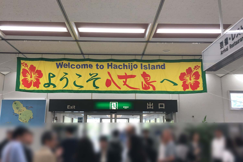 八丈島空港到着出口