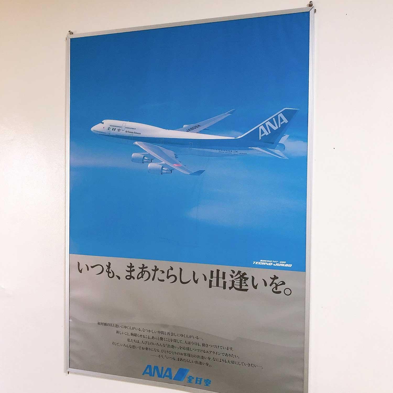下地島コーラルホテルANAのポスター