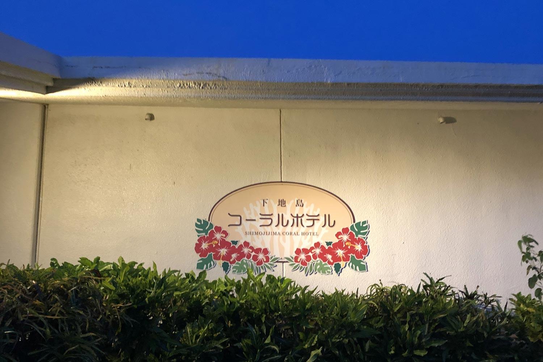 下地島コーラルホテル看板