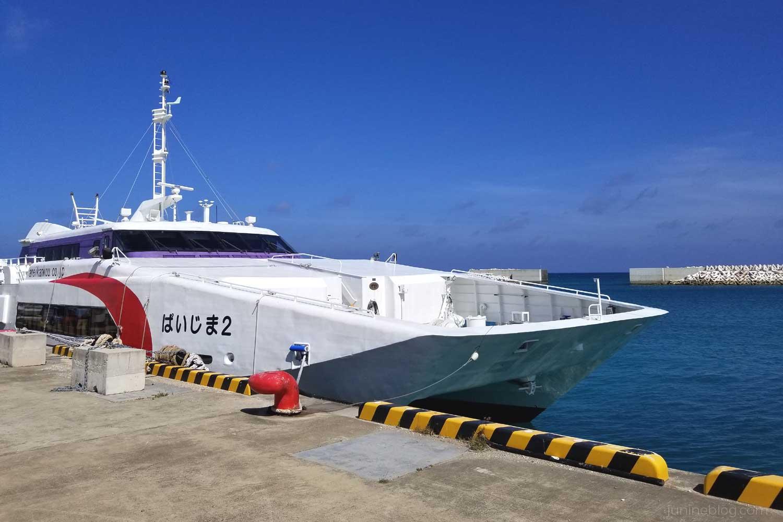 波照間行き大型高速船「ぱいじま2」