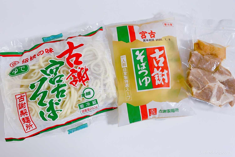 古謝製麺所宮古そばセット