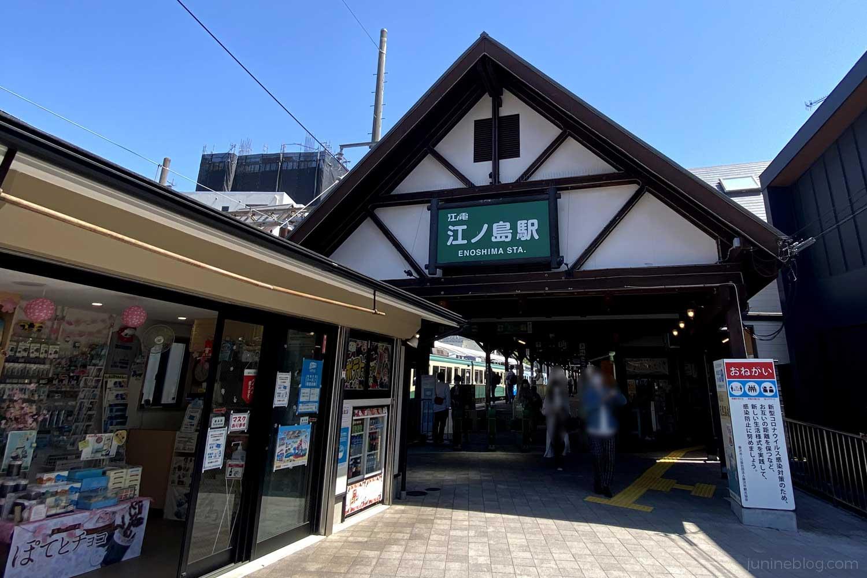 江ノ島電鉄・江ノ島駅