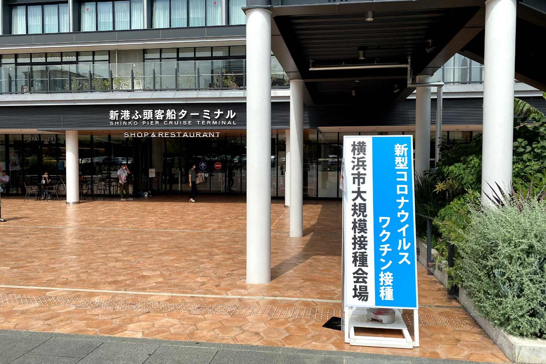 横浜市大規模接種会場