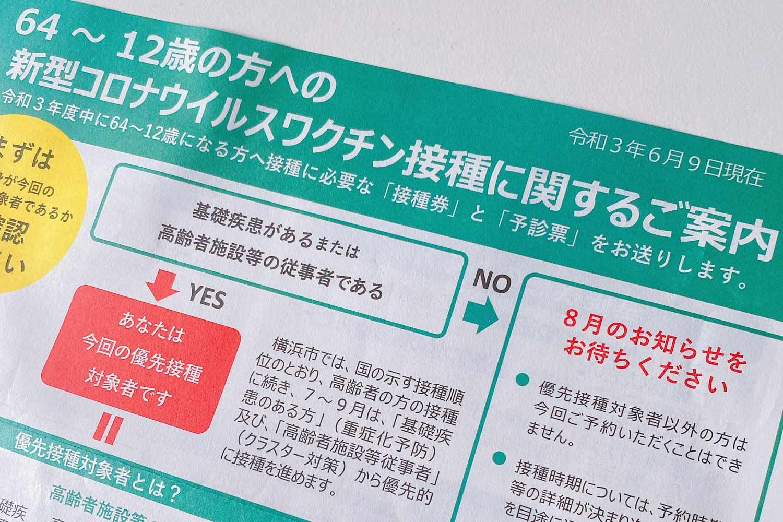 横浜市からのワクチン接種案内